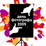 День Фотографа 2009